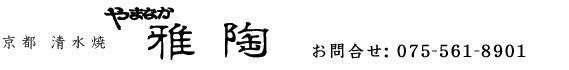 京都清水焼 やまなか雅陶