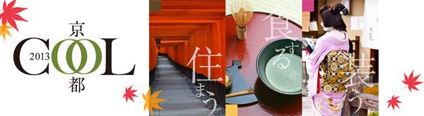 CoolKyoto2013 出展