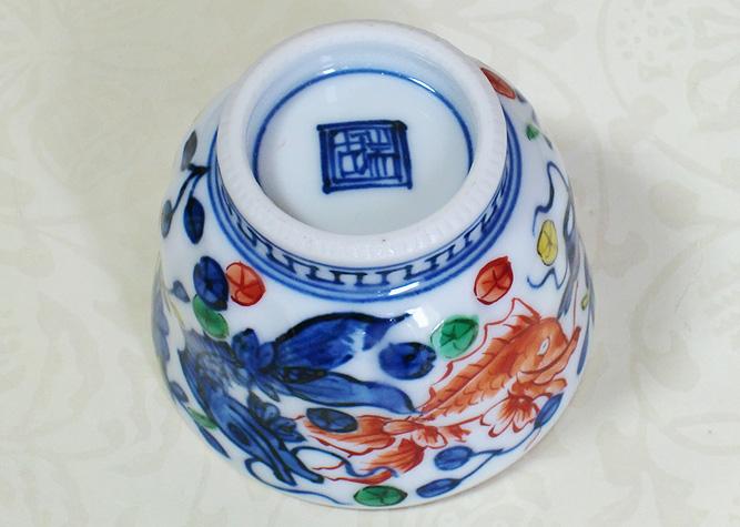 清水焼 酒器 色入草魚